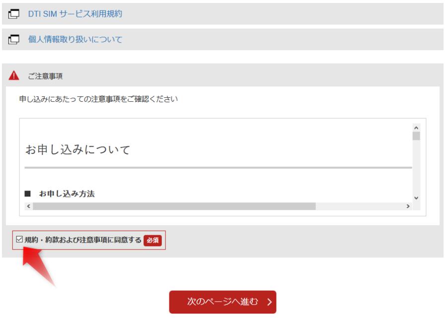 申込画面|認証