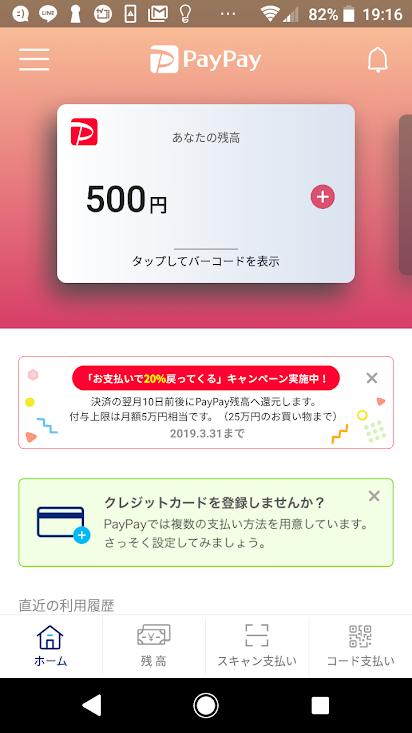 PayPay500円