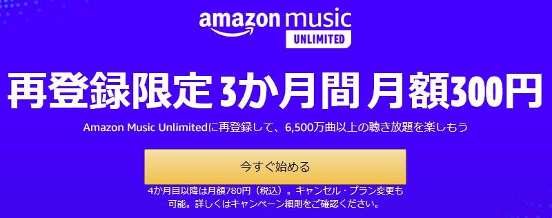 Amazon Music Unlimited300円