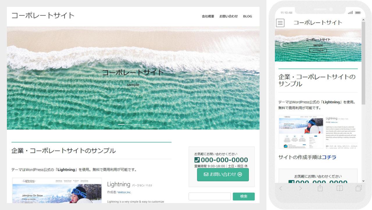 SAMPLEサイト