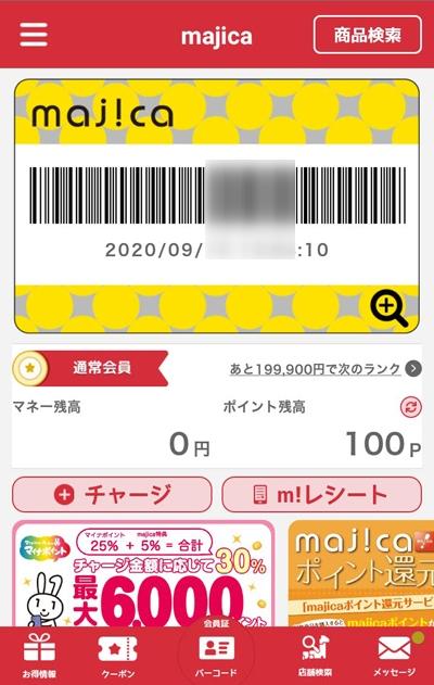 majicaアプリ home