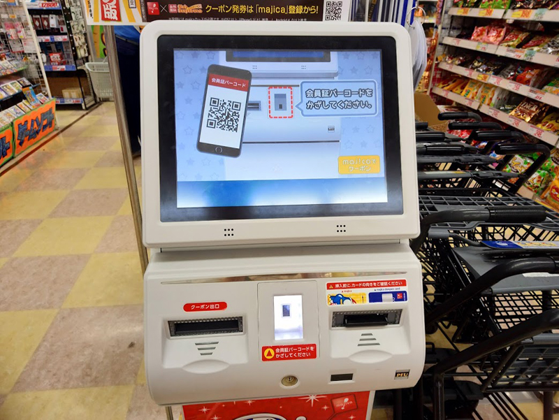 クーポン発券機