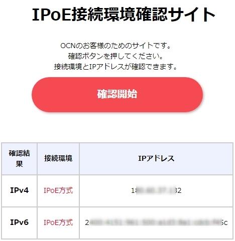 IPoE接続環境確認
