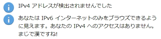 IPv6テスト2