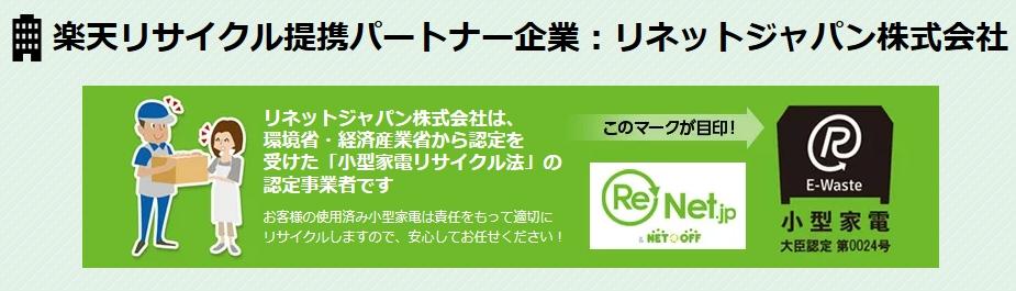 楽天リサイクルパートナー