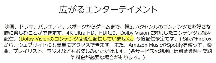 Dolby Visionのコンテンツ