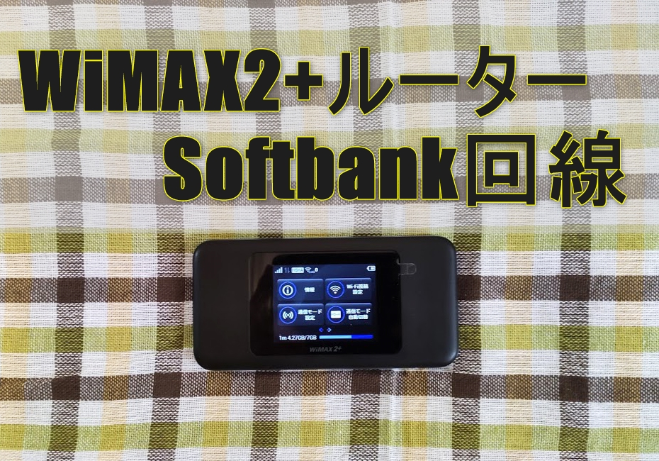 WiMAX2+Softbank