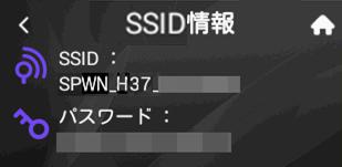 SSID情報