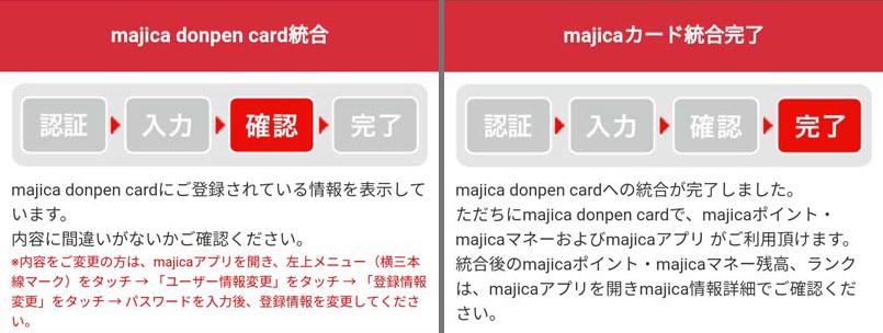カード統合