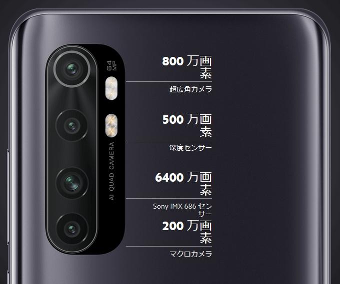 Mi Note 10 Liteカメラ