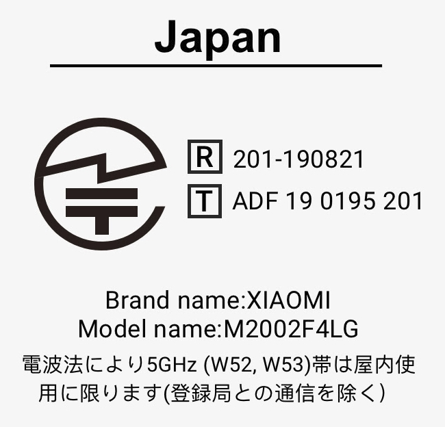 Mi Note10Lite技適マーク