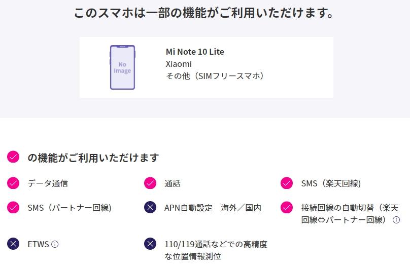 Mi Note 10 Lite対応状況