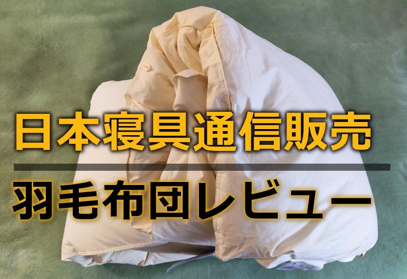 日本寝具通信販売の羽毛布団
