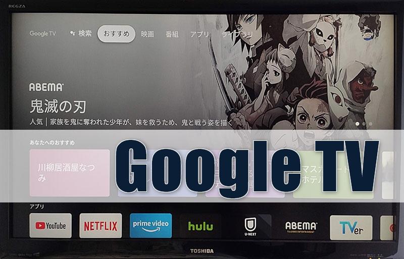 Google TVリモコン