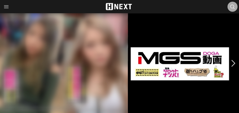 H-NEXTのMGS動画