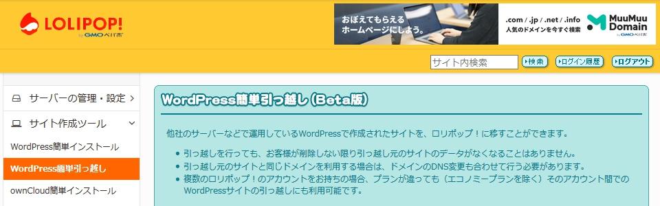 WordPress簡単引っ越し