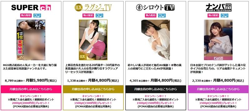MGS動画チャンネル