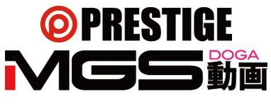 プレステージMGS動画