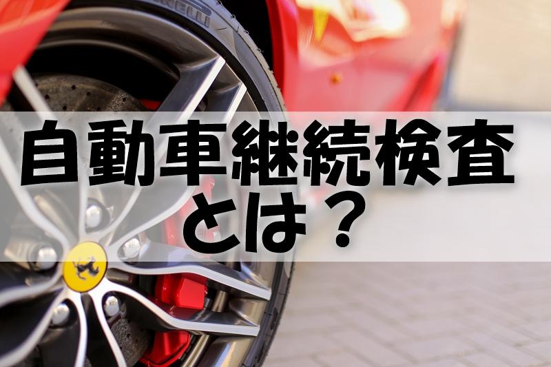 車検(自動車継続検査)