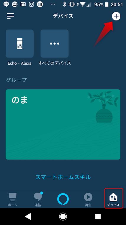Amazon Alexa01