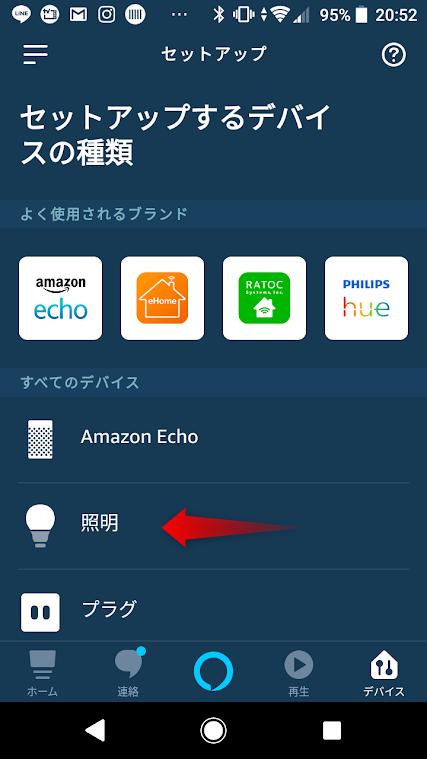 Amazon Alexa03