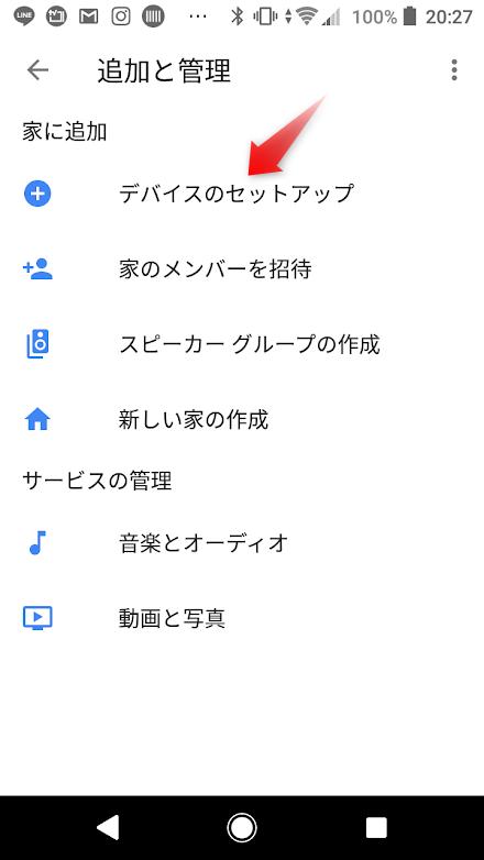 GoogleHomeアプリ02