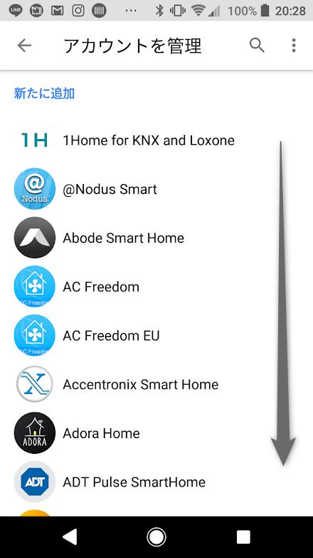 GoogleHomeアプリ04