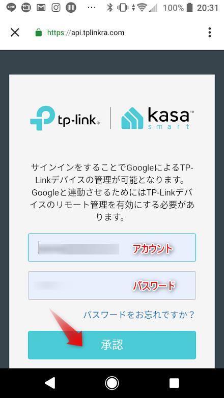 GoogleHomeアプリ06