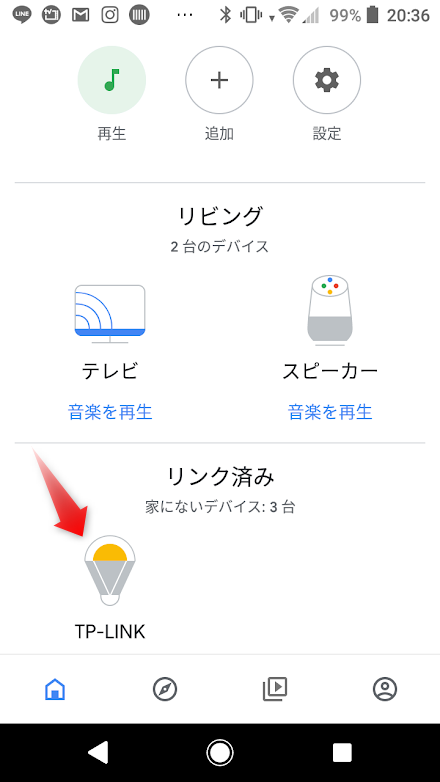 GoogleHomeアプリ07