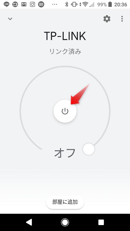 GoogleHomeアプリ08