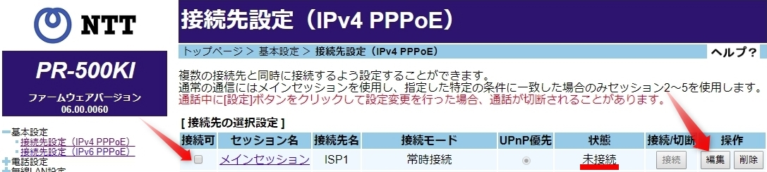 ocn ipv6 確認