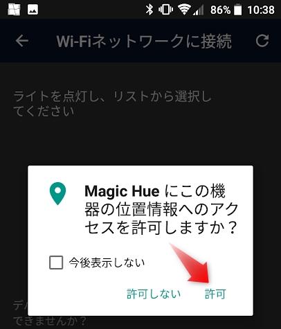 magic hueアプリ3