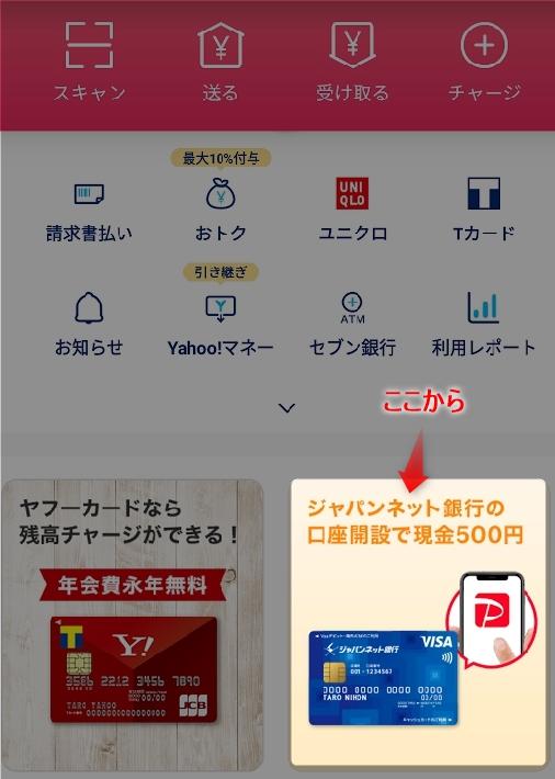 ジャパンネット銀行登録