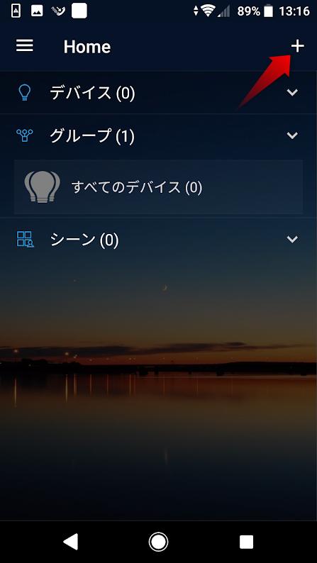 Magic Hue WiFiアプリ