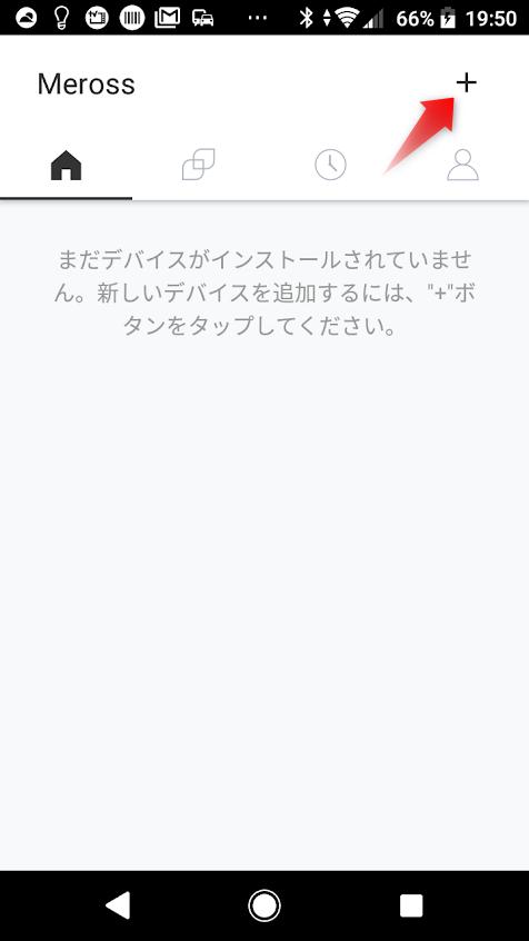 Merossアプリ