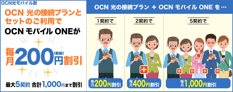 ocn光モバイル割