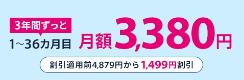 so-net3年