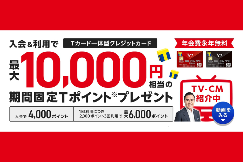 Yahoo!カードキャンペーン