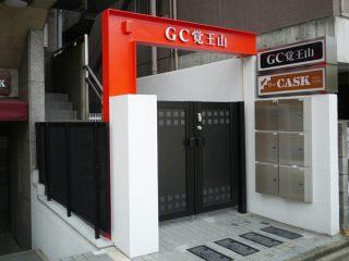 GC覚王山
