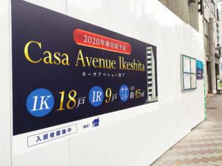 Casa Avenue Ikeshita(カーサアベニュー池下)